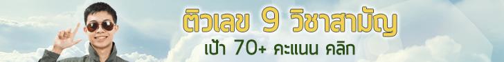 ติวคณิต 9 วิชาสามัญ เป้า 70+ คะแนน