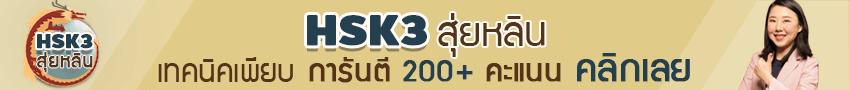 ติว HSK3 สอบ ผ่านฉลุย กับ สุ่ยหลิน