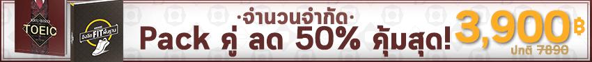 คอร์ส TOEIC แถมฟรี Fit ENG ในราคา 3900 บาท เรียนได้นาน 60 วัน