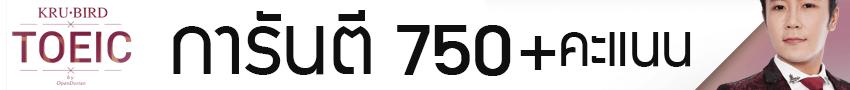 ติว TOEIC กับครูเบิร์ด การันตี 750+ คะแนน