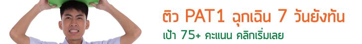 ติว PAT1 ทันใน 7 วัน คลิกเลย