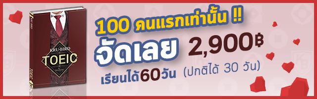 ฉลอง 500,000 Likes ซื้อคอร์ส TOEIC ราคา 2900 ได้ 60 วัน
