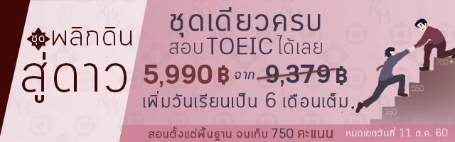 ชุดพลิกดินสู่ดาวจาก 9379 เหลือ 5990