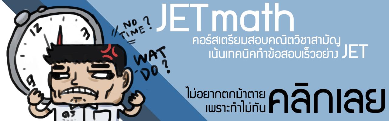 อยากทำคณิตวิชาสามัญให้ทัน ต้อง JET Math คลิกเลย