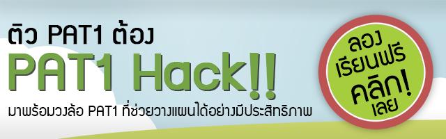 ติว PAT1 ต้อง PAT1 hack