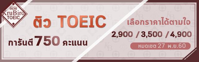 โปรโมชั่น TOEIC เลือกราคาได้ตามใจ 2900 / 3500 / 4900