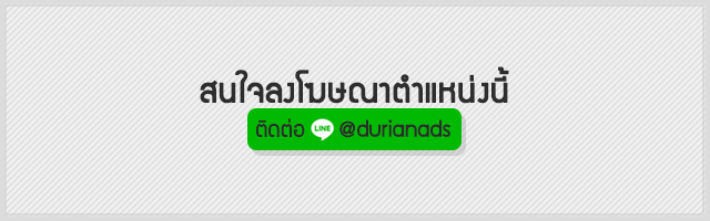 สนใจโฆษณาตำแหน่งนี้ ติดต่อ Line ID : @durianads