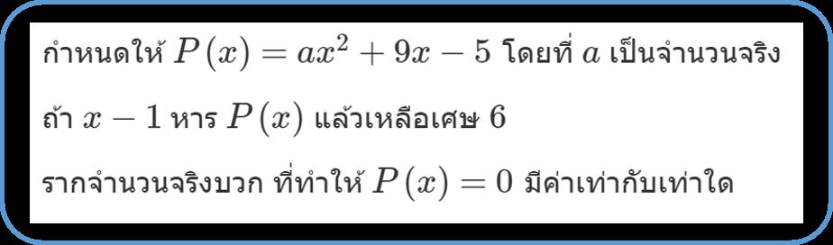 ข้อที่ 1 7วิชาสามัญ 58 (ระบบจำนวนจริง)