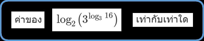ข้อที่ 6 7วิชาสามัญ 57 (ลอการิทึม)