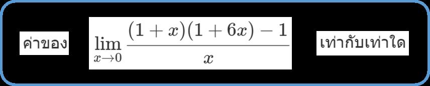 ข้อที่ 9 7วิชาสามัญ 57 (ลิมิต)