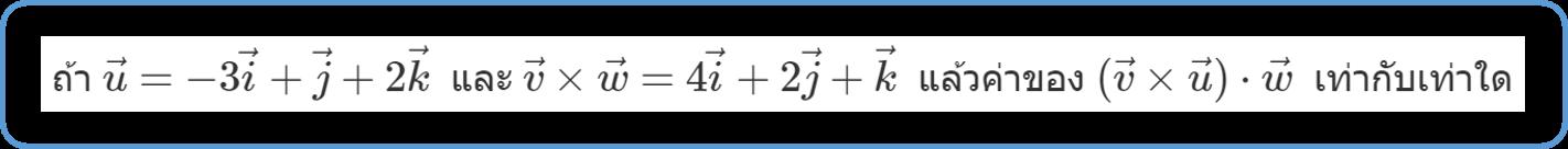ข้อที่ 4 7วิชาสามัญ 56 (เวกเตอร์)