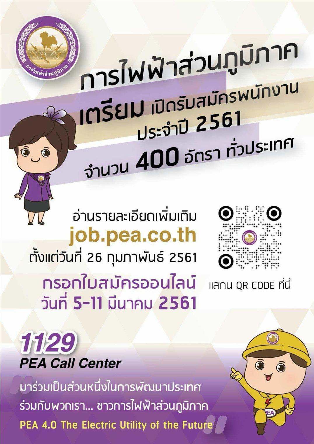 การไฟฟ้าส่วนภูมิภาค กฟภ. สมัครงาน 2561