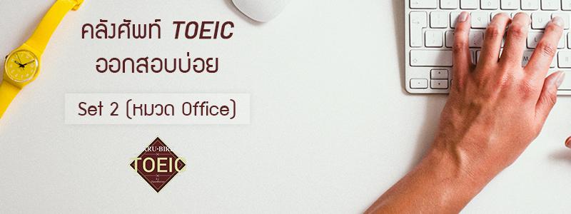 คลังศัพท์ TOEIC ออกสอบบ่อย หมวด Office ที่ทำงาน