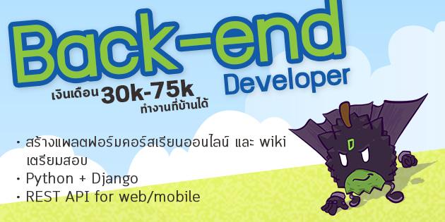 backend developer position