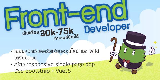 frontend developer position
