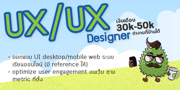 UI UX Designer Position